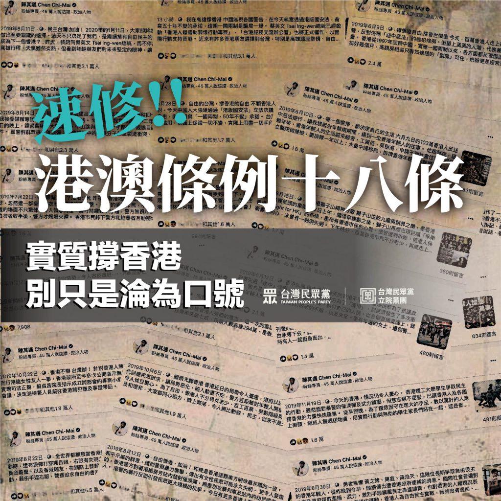 民眾黨表態速修港澳條例,還批評陳其邁沒有實質作為挺香港