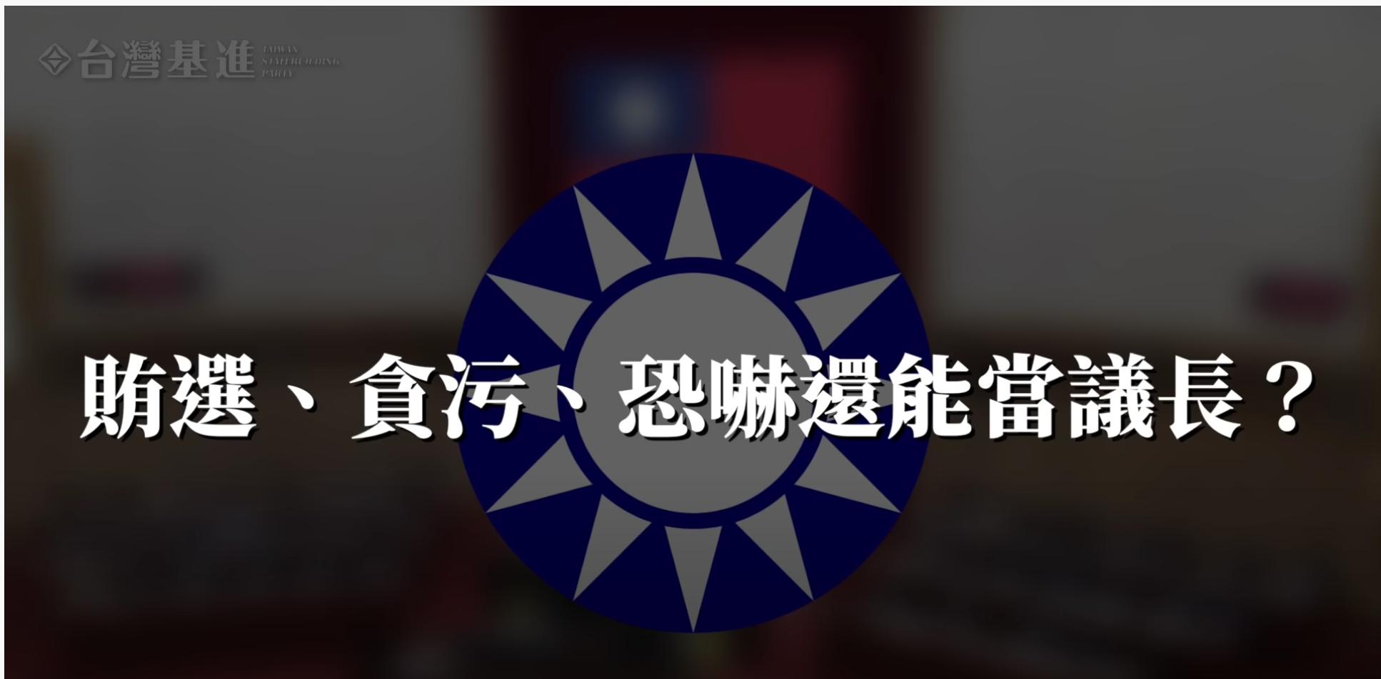 台灣基進:賄選、貪污、恐嚇還能當議長?