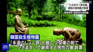 韓銅像影射安倍向慰安婦下跪、永遠的贖罪(Eternal Atonement)(圖/NHK News)