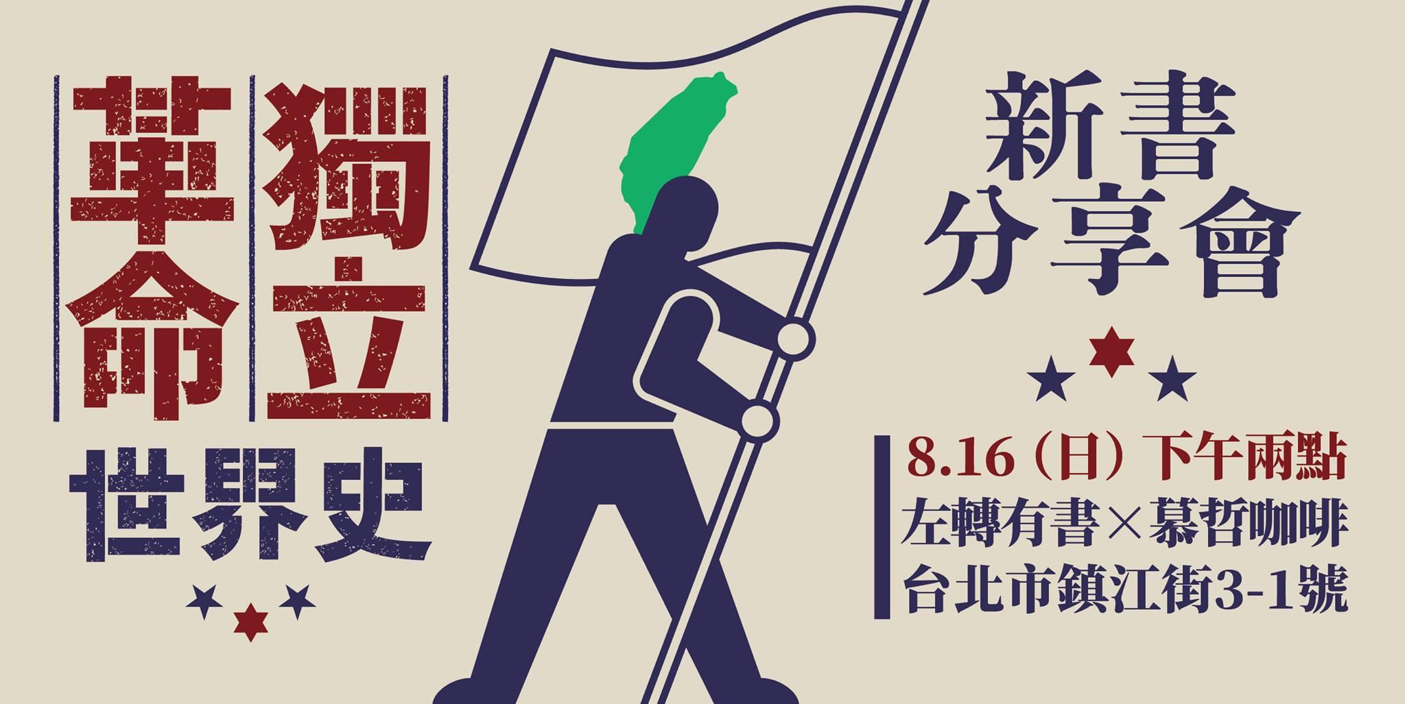 《獨立革命的世界史》,新書分享會。