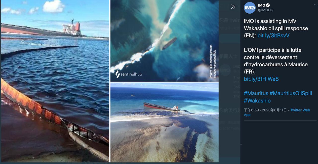 模里西斯生態浩劫:日本若潮號二度漏油(圖/International Maritime Organization推特)