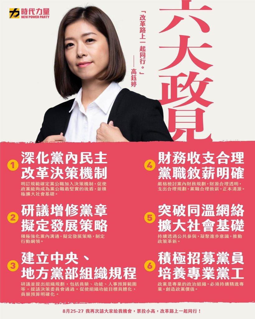 時代力量新任主席將由高鈺婷接任。