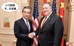 王毅、蓬佩奧(圖/U.S. Department of State/報呱再製)