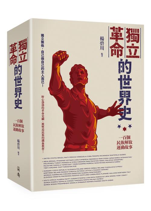 《獨立革命的世界史》