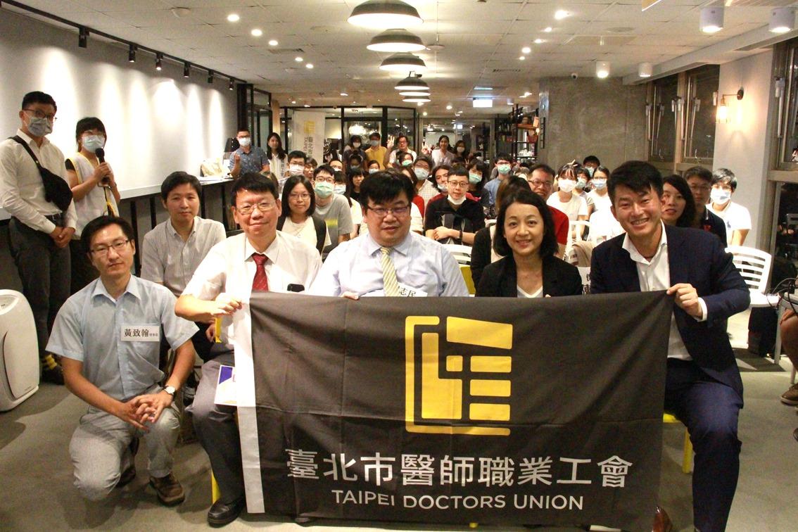 臺北市醫師職業工會