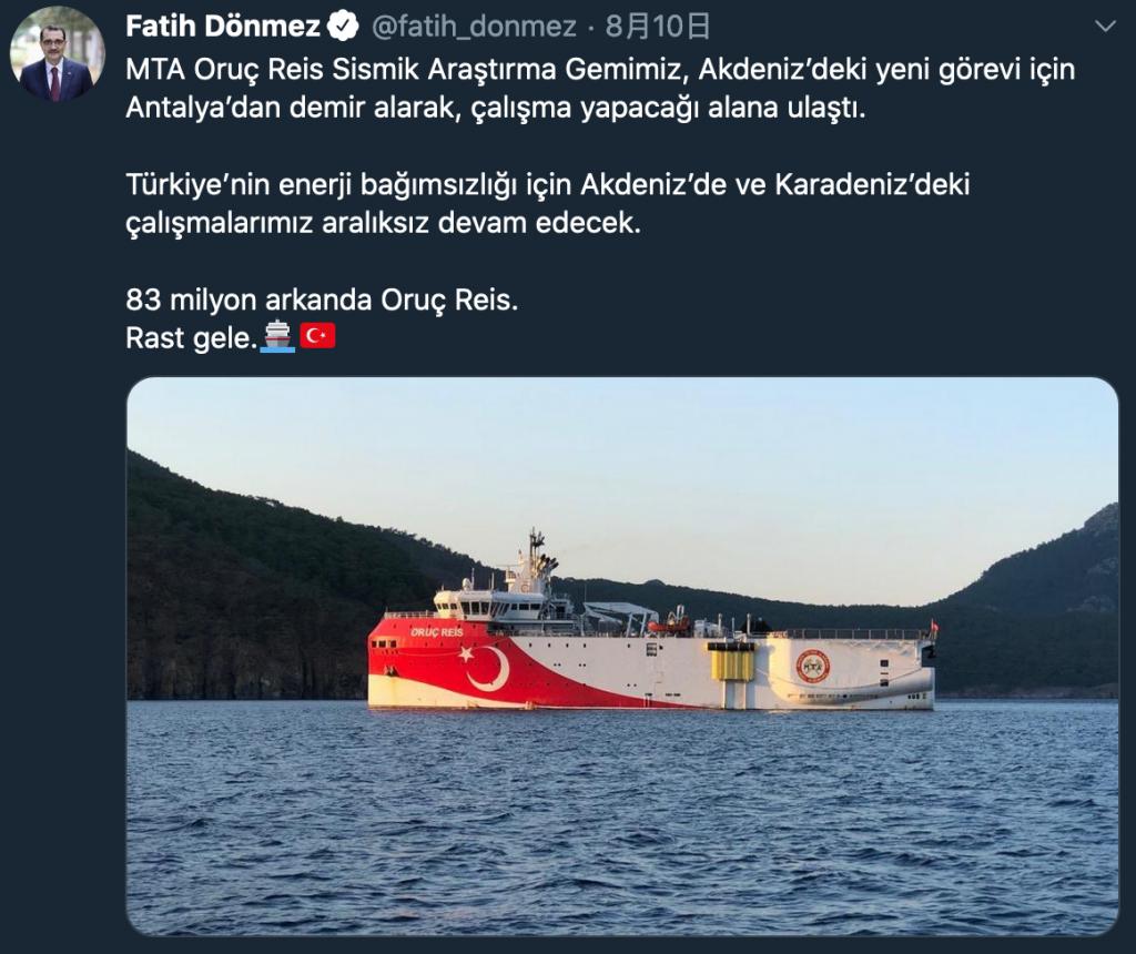 土耳其宣布在東地中海展開天然氣鑽探活動(圖/土耳其能源部長唐梅茲(Fatih Dönmez)推特)