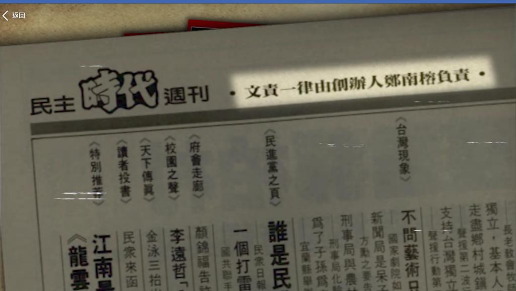 文責一律由創辦人鄭南榕負責。