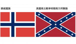 挪威國旗、南北戰爭南方邦聯旗