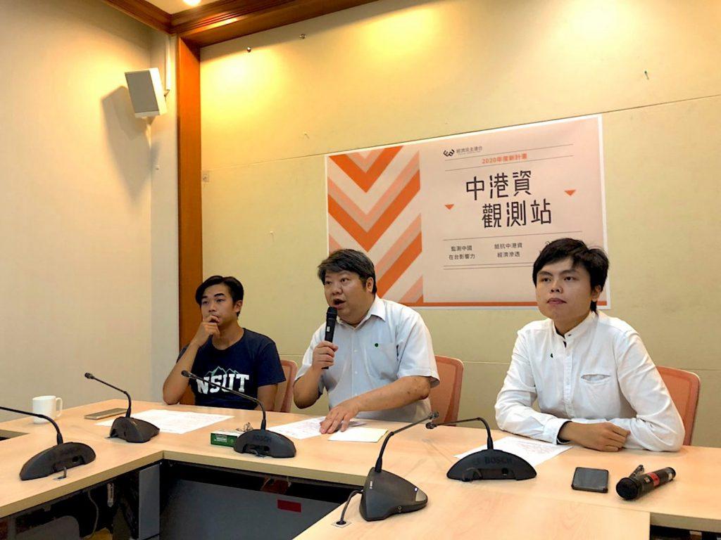 經濟民主聯合宣布成立「中港資觀測站」。圖/經濟民主聯合提供。
