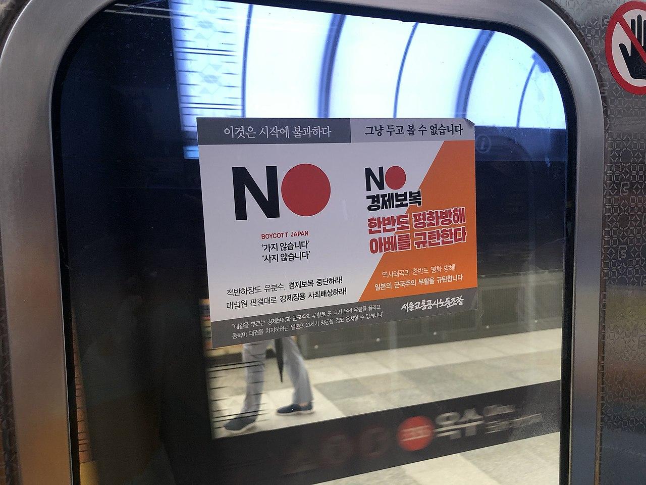 韓國抵制日本的標誌(圖/Ho Yuchih/CC BY-SA 4.0)