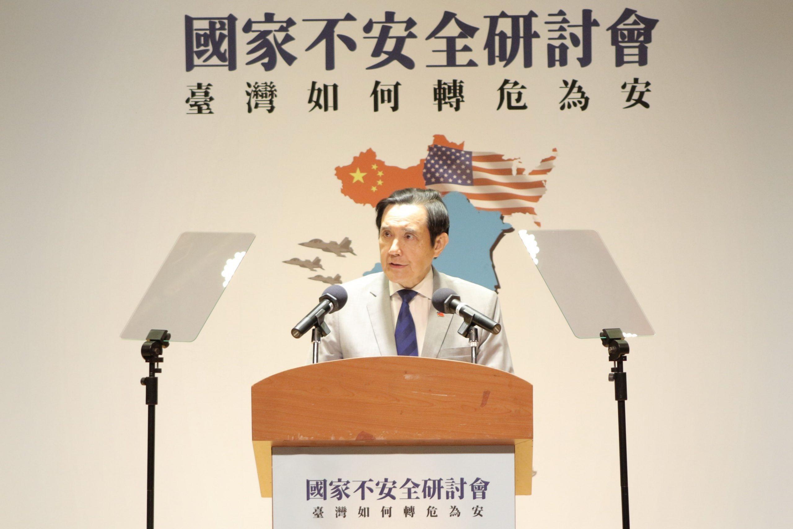 馬英九舉辦國家不安全研討會,認為蔡政府在戰略上不該選邊站