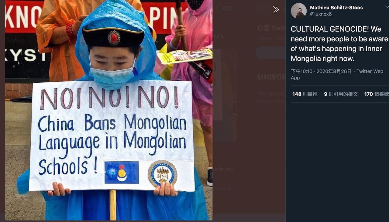 內蒙、蒙古、漢語(圖/Mathieu Schiltz-Stoos推特)