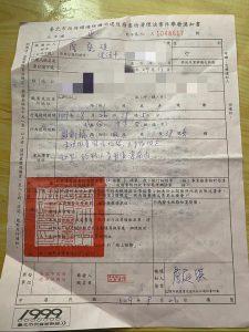 台北市政府環保局巡查人員違法取締民眾的案件舉發書