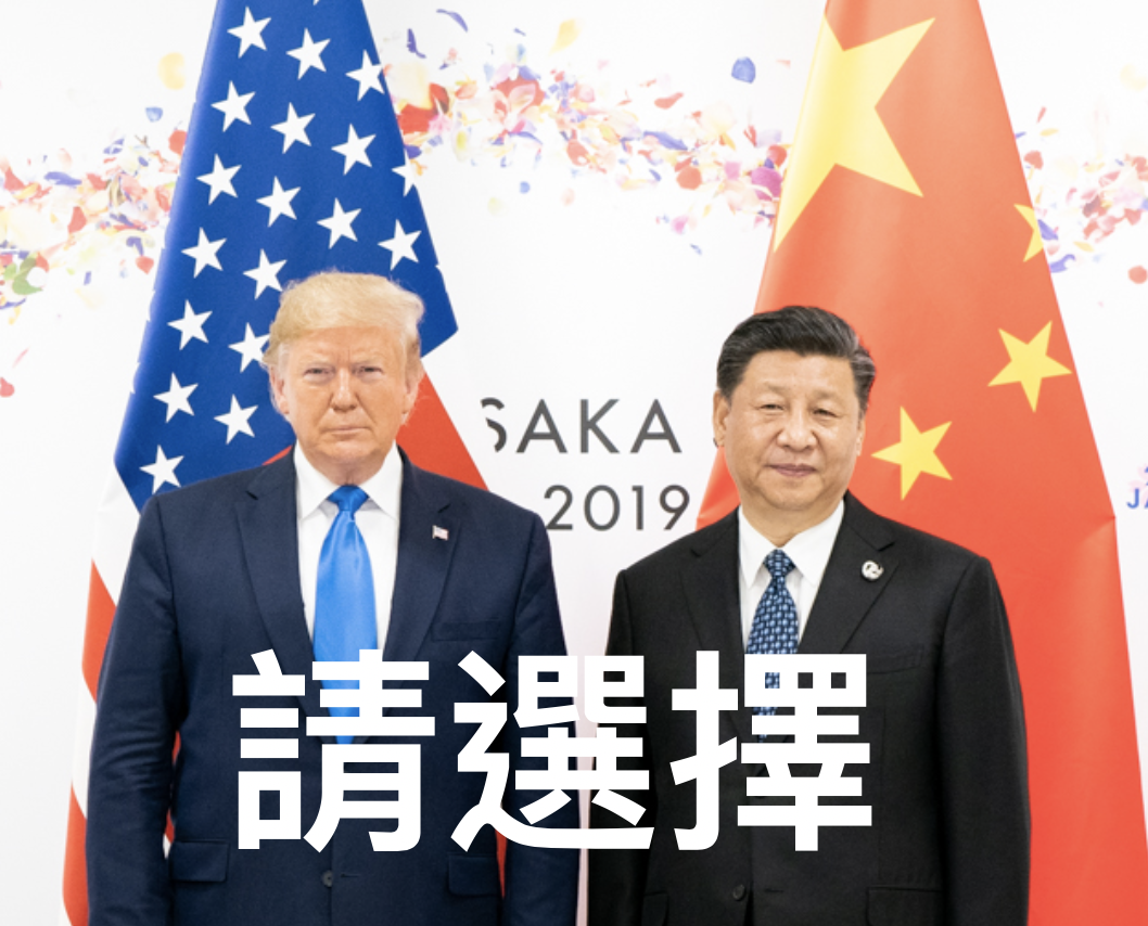 川普和習近平在今年G20大阪峰會(圖/Official White House Photo by Shealah Craighead /cc0/報呱再製)