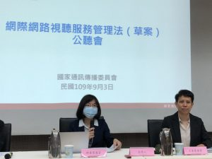 NCC舉行首場OTT草案公聽會