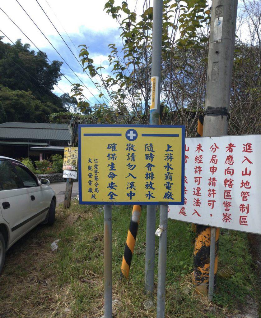 台電設立告示牌,警告民眾勿於電廠下游逗留,確保生命安全。