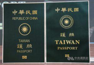 新版護照(圖/中央社記者張皓安攝)