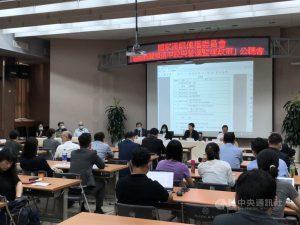 NCC於18日召開「電視新聞頻道申設與營運監理政策」公聽會