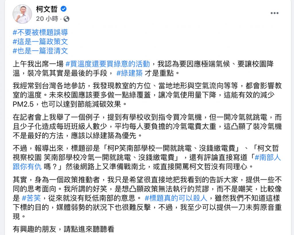 台北市長柯文哲澄清,他沒有要諷刺南部縣市的意思。 (圖/擷取自柯文哲臉書)