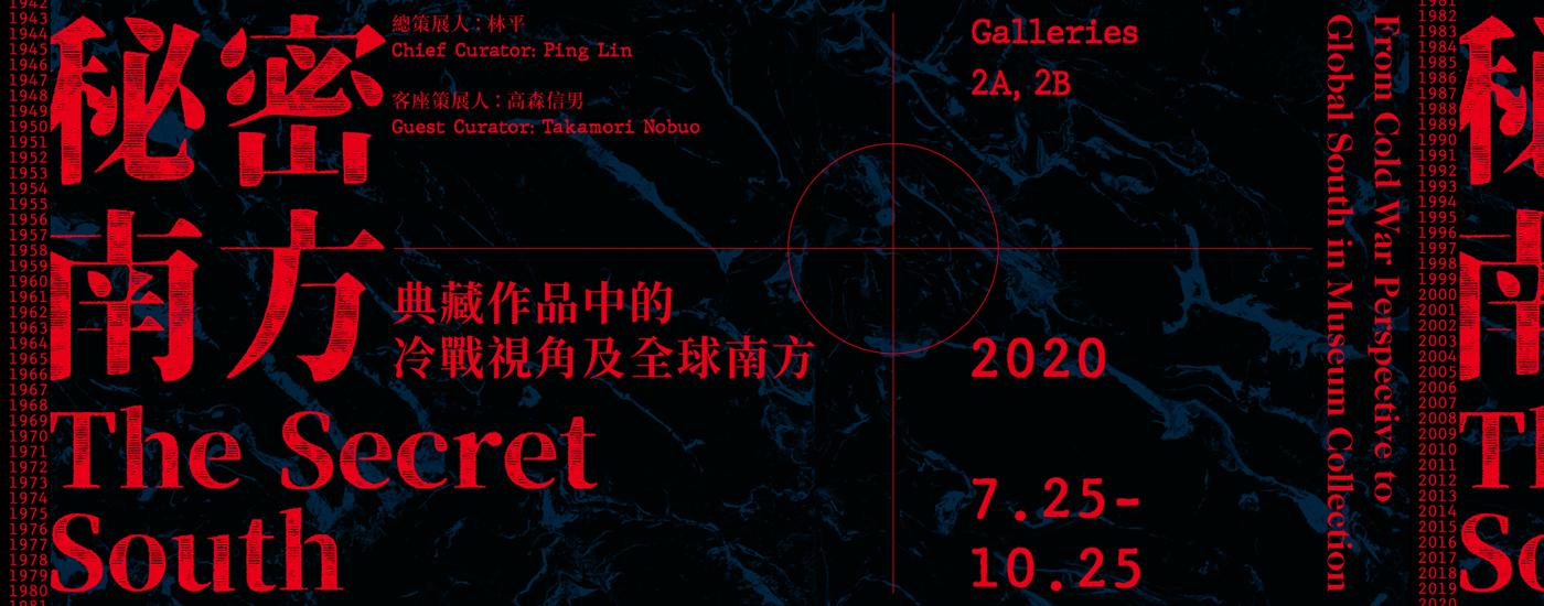 北美館當期展覽:〈秘密南方:典藏作品中的冷戰視角及全球南方
