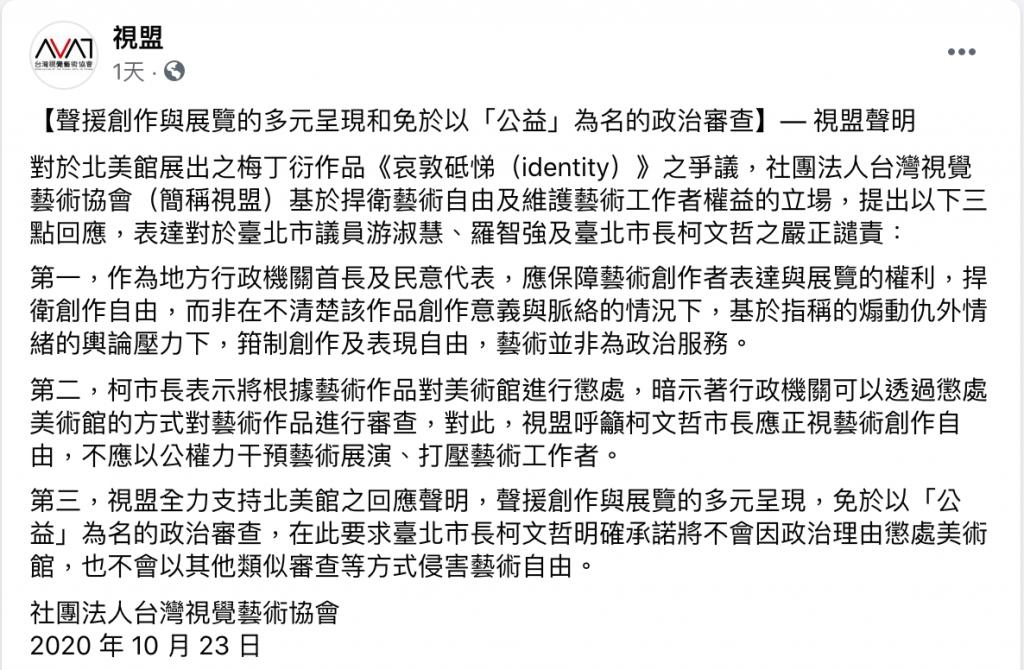 社團法人台灣視覺藝術協會對於柯文哲等人的發言表示嚴正譴責。