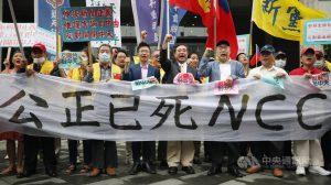 新黨聚集五十名左右的統派人士在通傳會辦公大樓前抗議。