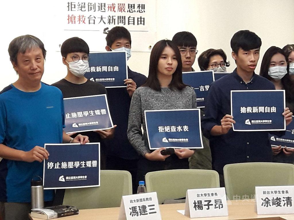 台大學生會長楊子昂呼籲保留媒體採訪權。