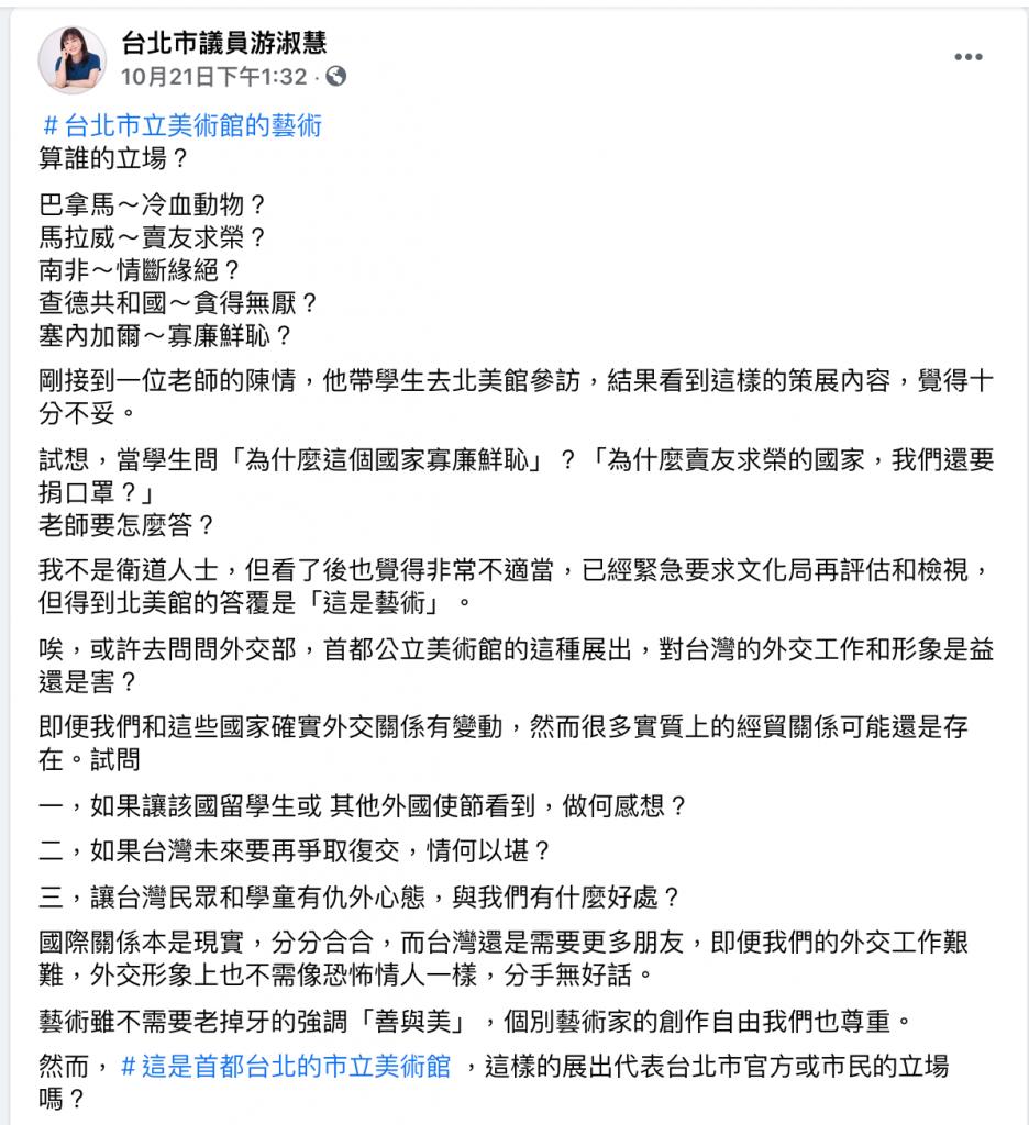 台北市議員游淑慧批評,北美館不該展出煽動排外情緒的作品。