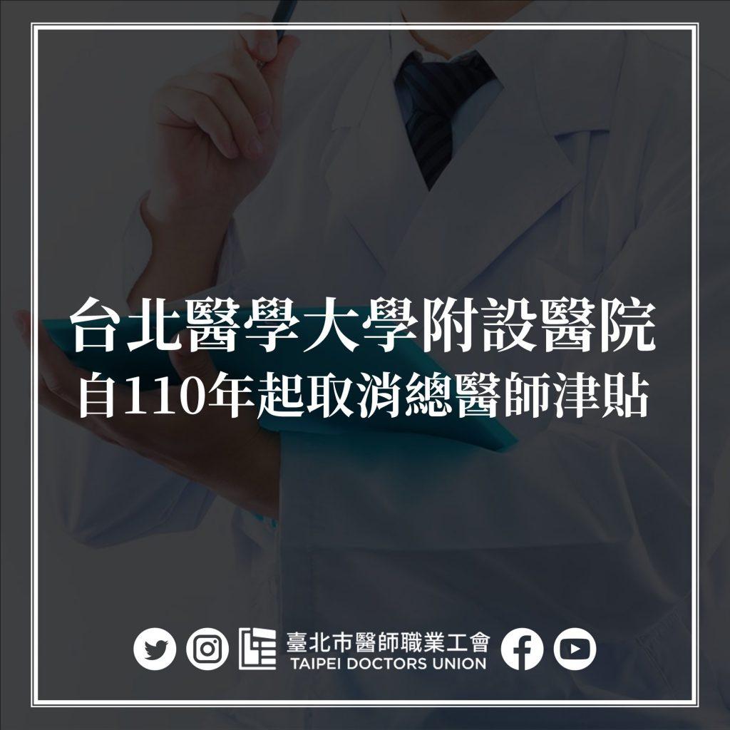 臺北市醫師職業工會指出,北醫將取消總醫師津貼