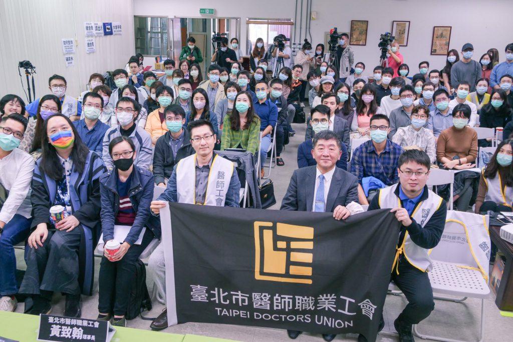 臺北市醫師職業工會召開會員大會,衛福部長陳時中也受邀出席。