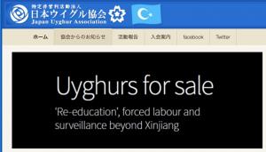 日本維吾爾協會 uyghur-j.org(圖/uyghur-j.org)