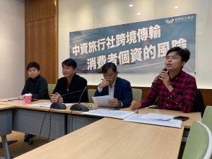 「中資旅行社跨境傳輸消費者個資的風險」記者會