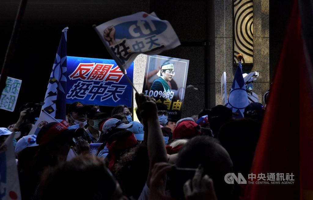 圖為中天支持者26日在場外抗議,揮舞旗幟表達「反關台挺中天」。(中央社檔案照片)