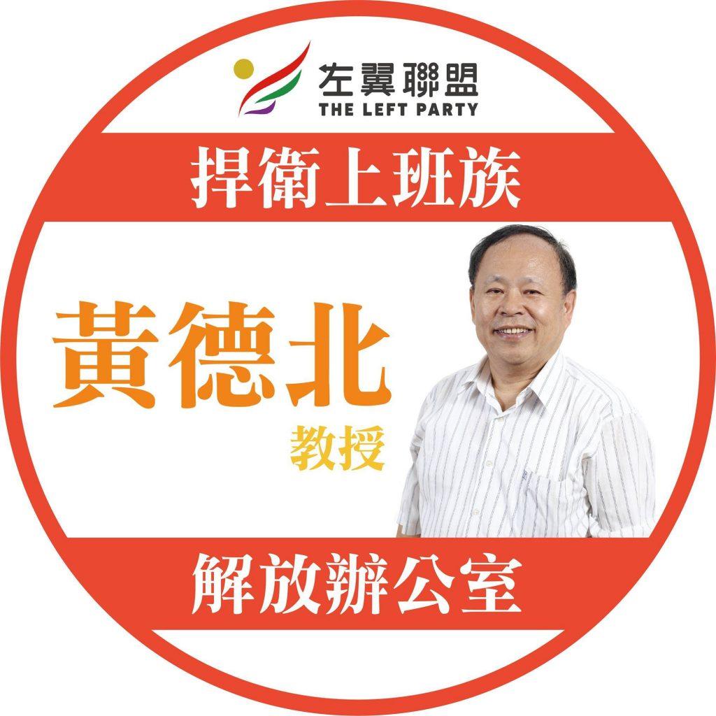 黃德北為秋鬥遊行今(2020)年的總召,曾經在台北市議員的選戰中主張兩岸一家親。