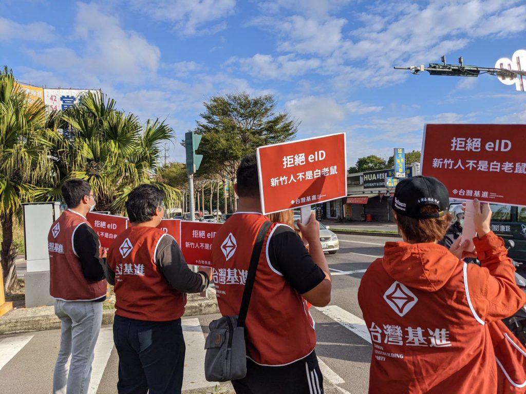 台灣基進新竹黨部表示,既然eID尚有資安疑慮,就應該向市民說明清楚並且考慮停辦。 (圖/台灣基進新竹黨部提供)
