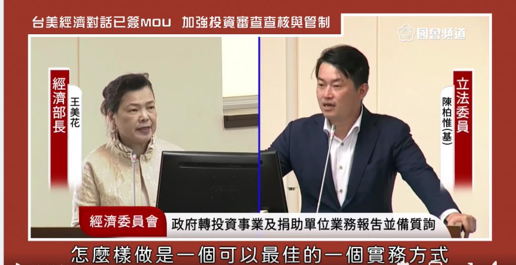陳柏惟向經濟部長王美花表示,趁著台美之間簽訂MOU之際,可以互相交流,強化審查中資的流程,避免流於形式。