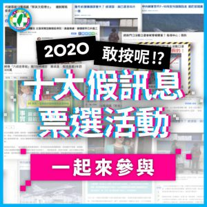 民進黨舉辦「敢按呢?2020十大錯假訊息」票選活動」,號招網友選出今年度最誇張的假訊息。