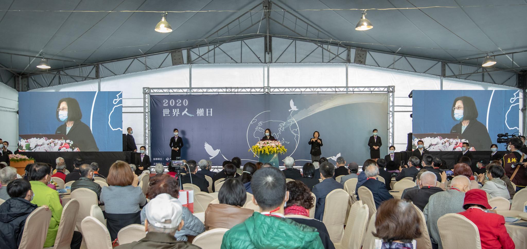 總統出席「『2020世界人權日』典禮」