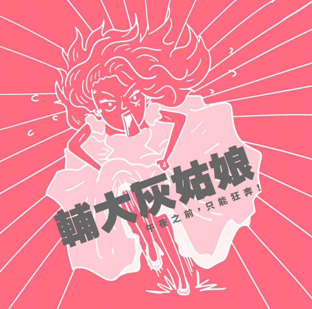 郁雯聯合其他夥伴一起發起「輔大灰姑娘」運動,終於讓輔大所有女生宿舍的宵禁解除。