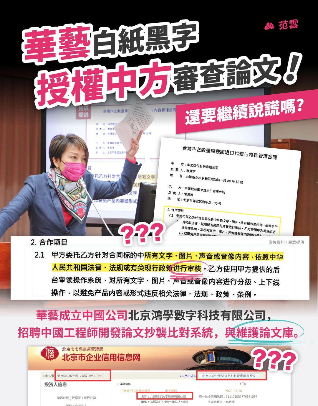 華藝白紙黑字授權中方廠商竄改論文,范雲要求相關單位盡快徹查。