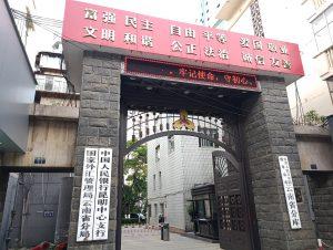 中國人民銀行(圖/瑞麗江的河水/CC BY-SA 4.0)