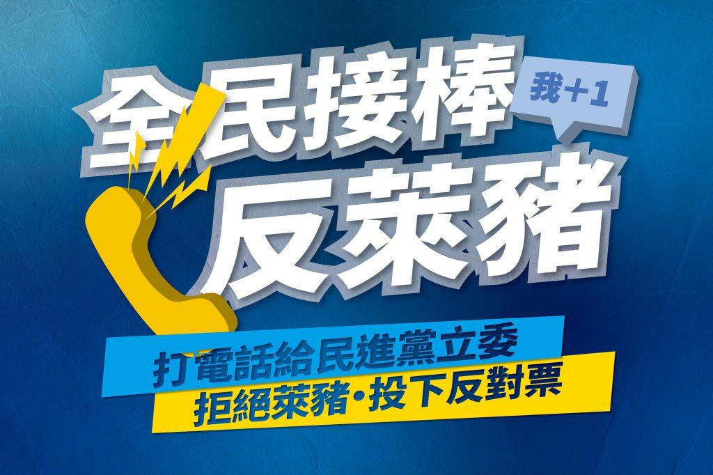 中國國民黨原先要舉辦「反萊豬 最後的晚餐」聚會活動,但因應疫情嚴峻,今日宣佈停止舉辦。
