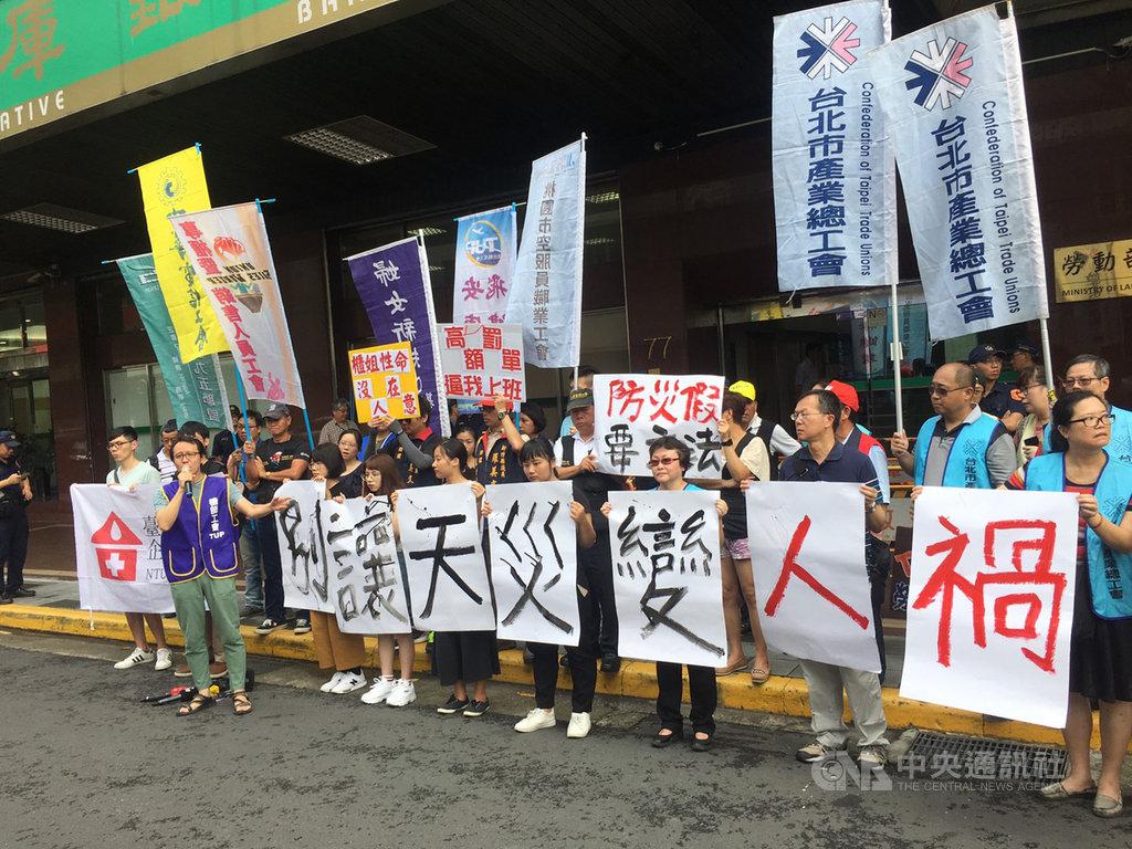 台灣專櫃暨銷售人員產業工會、台北市產業總工會等團體19日召開記者會指出,立法院對防災假立法已多有共識,且有多個版本,呼籲勞動部表態,盡速讓防災假立法。中央社