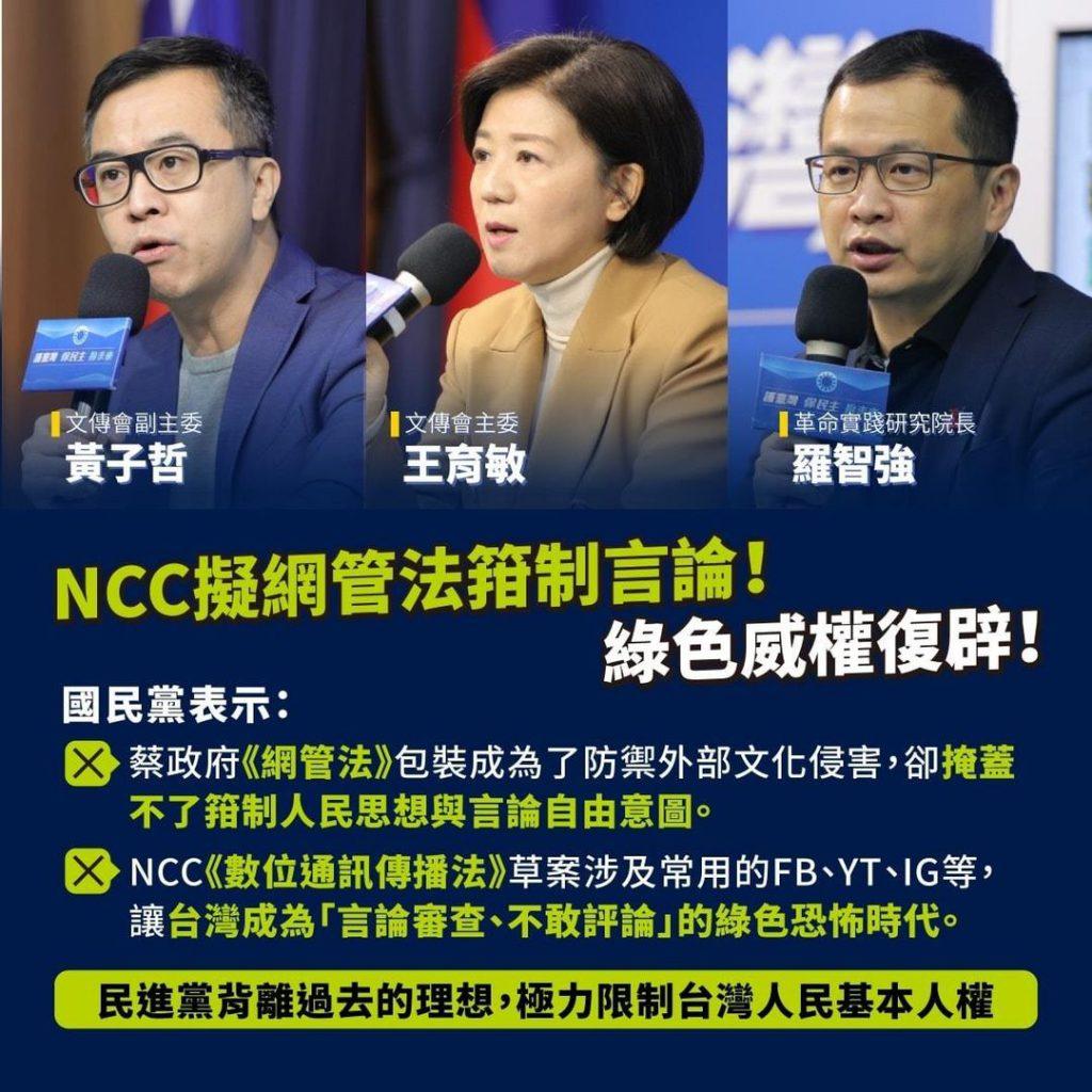中國國民黨指控:NCC將推新法限制言論自由。