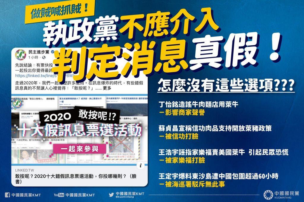 中國國民黨指出:執政黨不應該介入認定消息真假