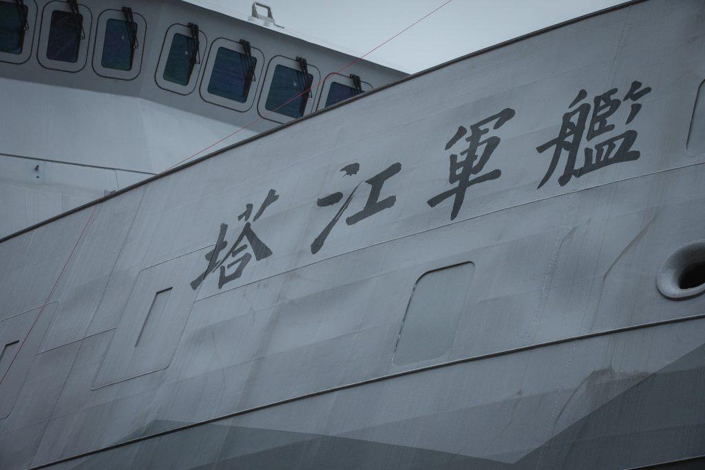 塔江軍艦。圖/總統府。