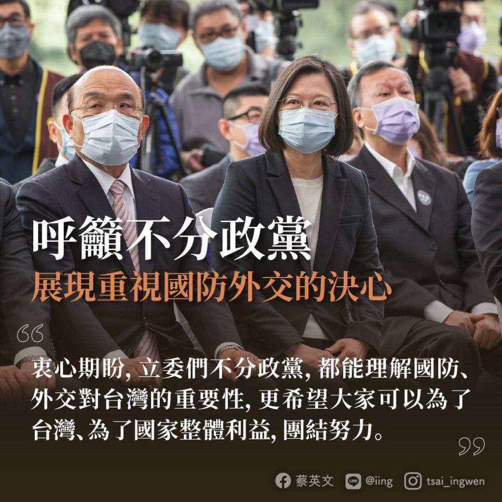 蔡英文總統:「衷心期盼,立委們不分政黨,都能理解國防、外交對台灣的重要性,更希望大家可以為了台灣、為了國家整體利益,團結努力。」
