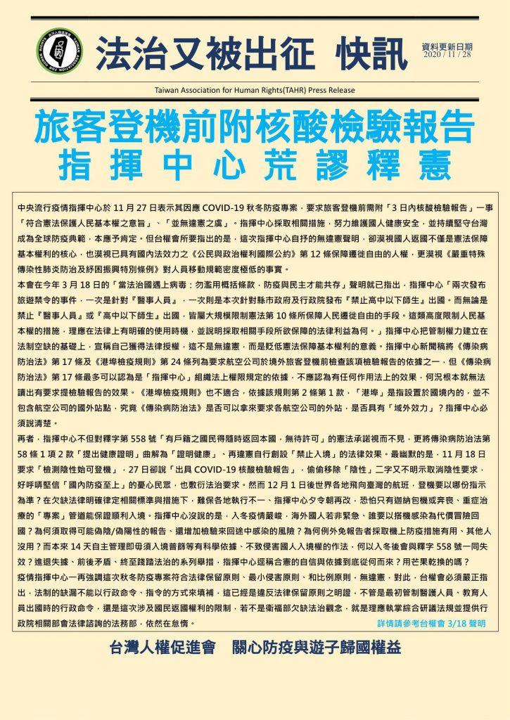 台灣人權促進會認為:指揮中心要求旅客登機前附核酸檢驗報告,恐有違憲疑慮。 (圖/擷取自台灣人權促進會)
