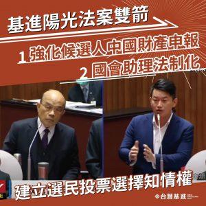 台灣基進陽光法案。圖/台灣基進臉書粉絲專頁。