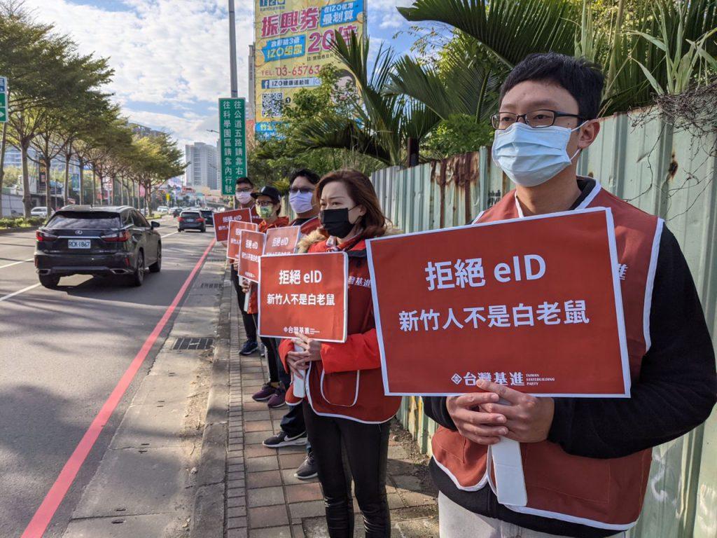 台灣基進新竹黨部表示,既然eID尚有資安疑慮,就應該向市民說明清楚並且考慮停辦。